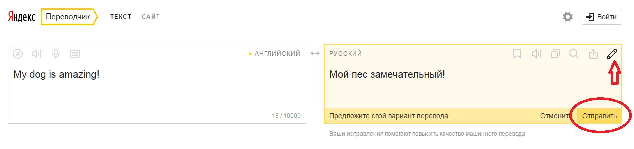 Яндекс.Переводчик – моментальный и качественный перевод текстов