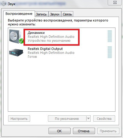 Эквалайзер для windows 7