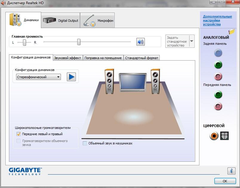 Эквалайзер для windows 7