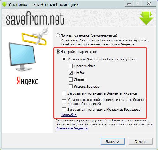 скачать savefrom.net бесплатно