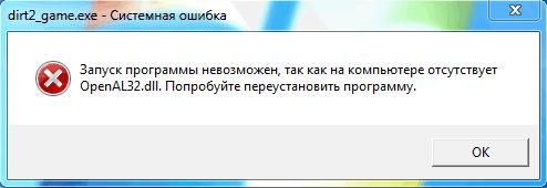 скачать openal32.dll