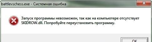 skidrow.dll скачать бесплатно