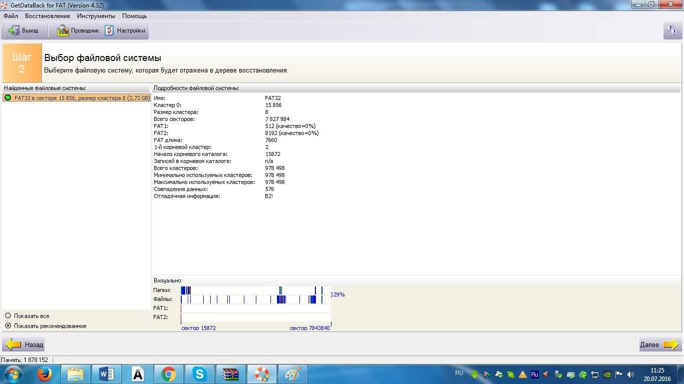 Сравнение программ для восстановления удаленных файлов: GetDataBack, FinalData Standart и Hetman Partition Recovery