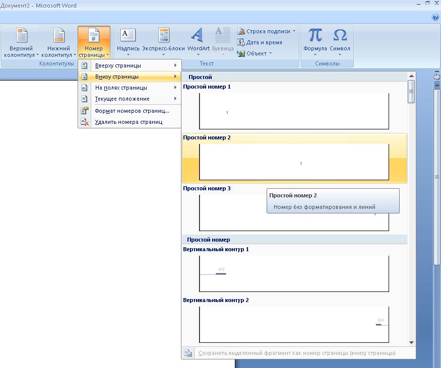 Нумерация страниц без титульного листа