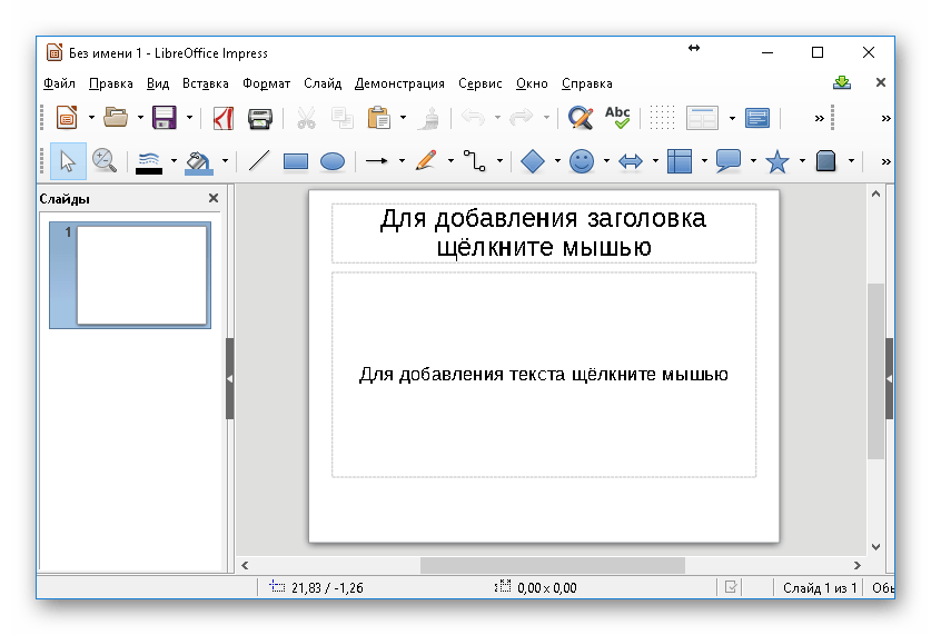 Окно программы Libreoffice Impress
