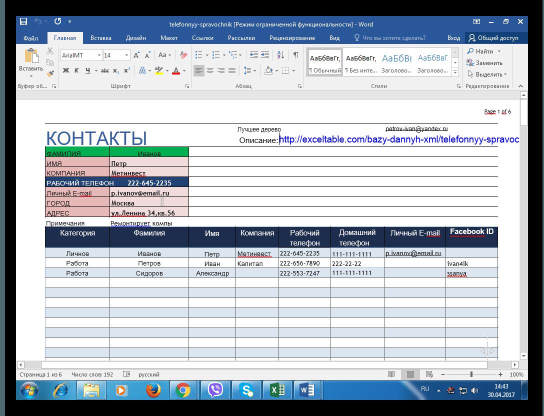 Открытие_получившегося_файла