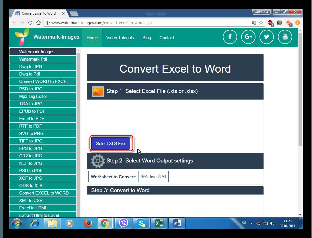 Открытие_сайта_для_конвертирования