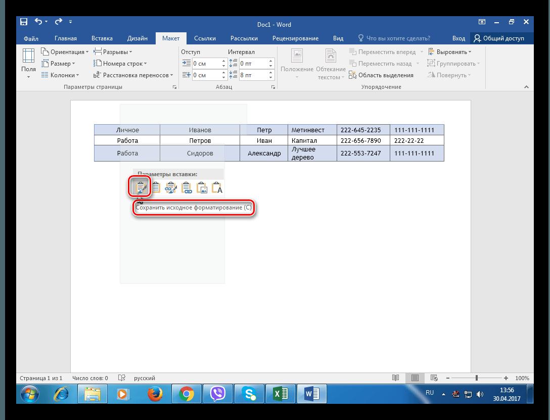 Сохранить_исходное_форматирование