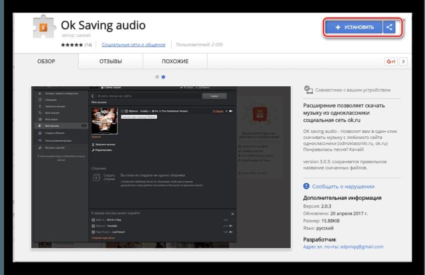 Установка OK Saving audio