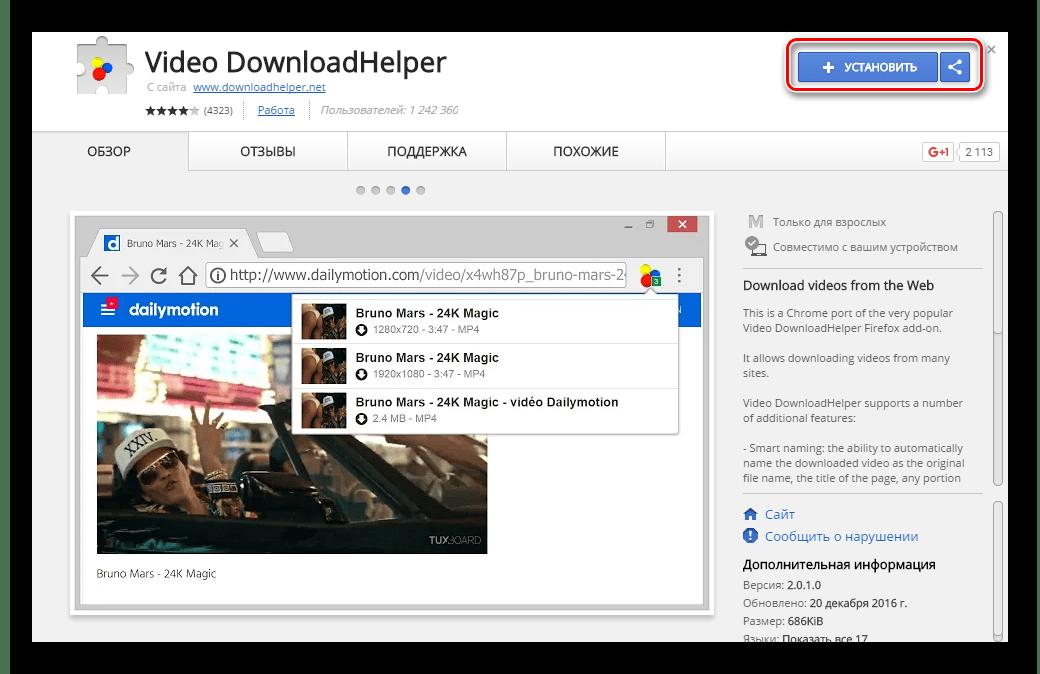 Установка Video Download Helper