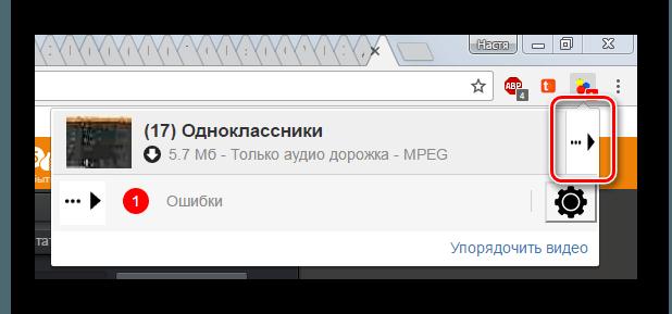 Выбор действия в Download Helper