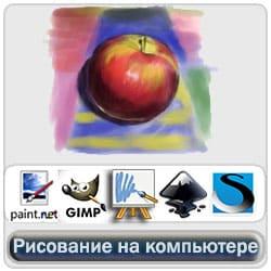 Обзор бесплатных программ для рисования на компьютере
