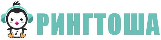 Рингтоша лого