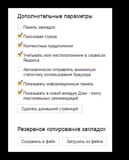 Дополнительные параметры закладок Яндекс