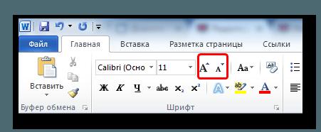 Изменение размера шрифта вручную кнопками в Word