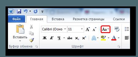 Кнопка изменения регистра текста в Word