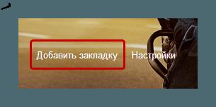 Кнопка добавления закладки