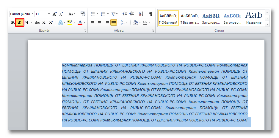 Курсивное начертание текста в Word