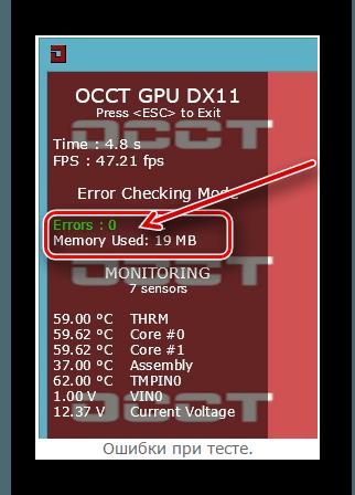 OCCT проверить на ошибки