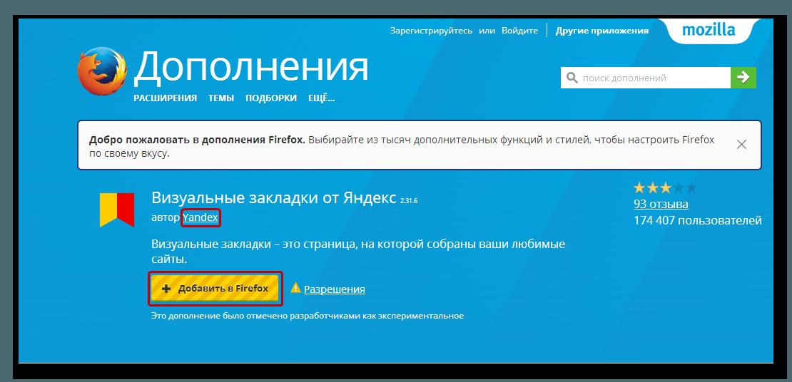 Окно установки дополнения закладки Яндекс