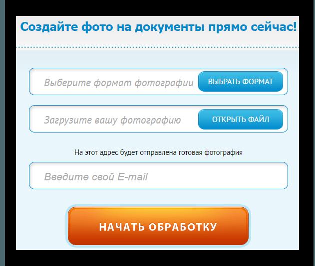 Открытие_формы_photodocs