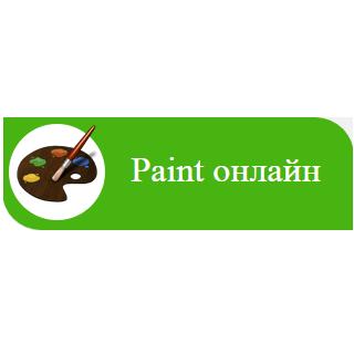 Paint логотип