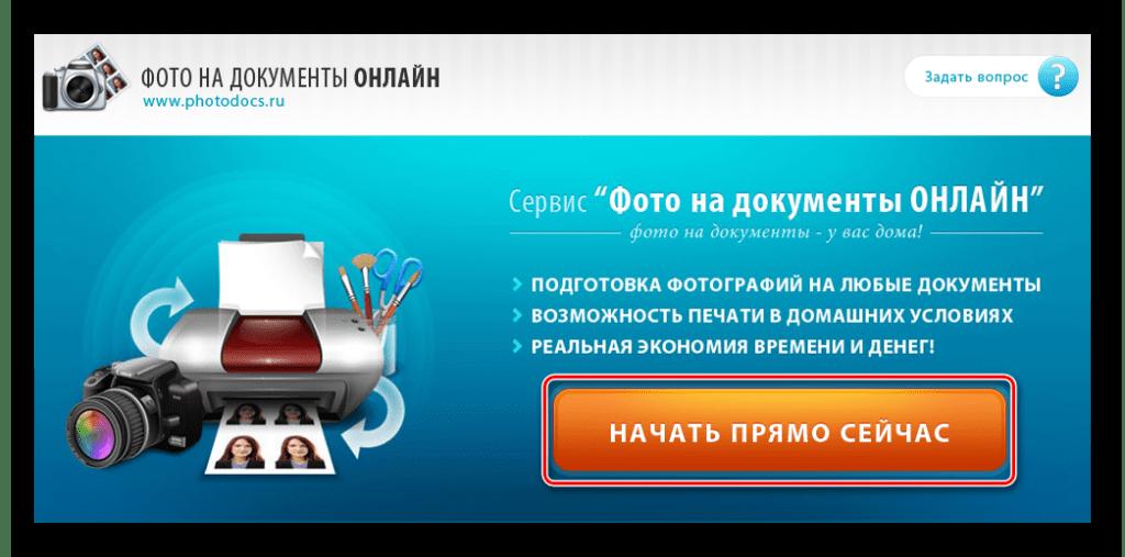 фото на документы онлайн обработка