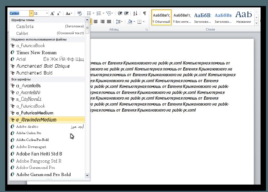 Предпросмотр выбранного шрифта в Word