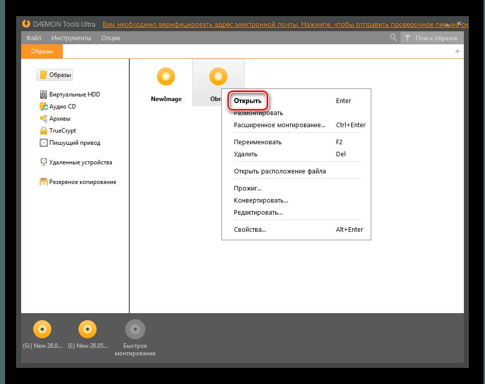 Просмотр_файла_MDX_DAEMON_Tools_Ultra