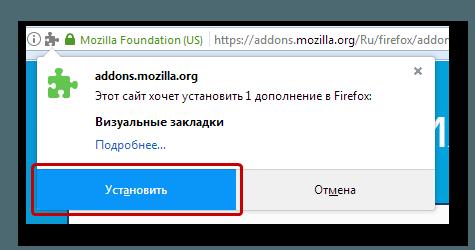 Разрешение установки визуальных закладок Яндекс