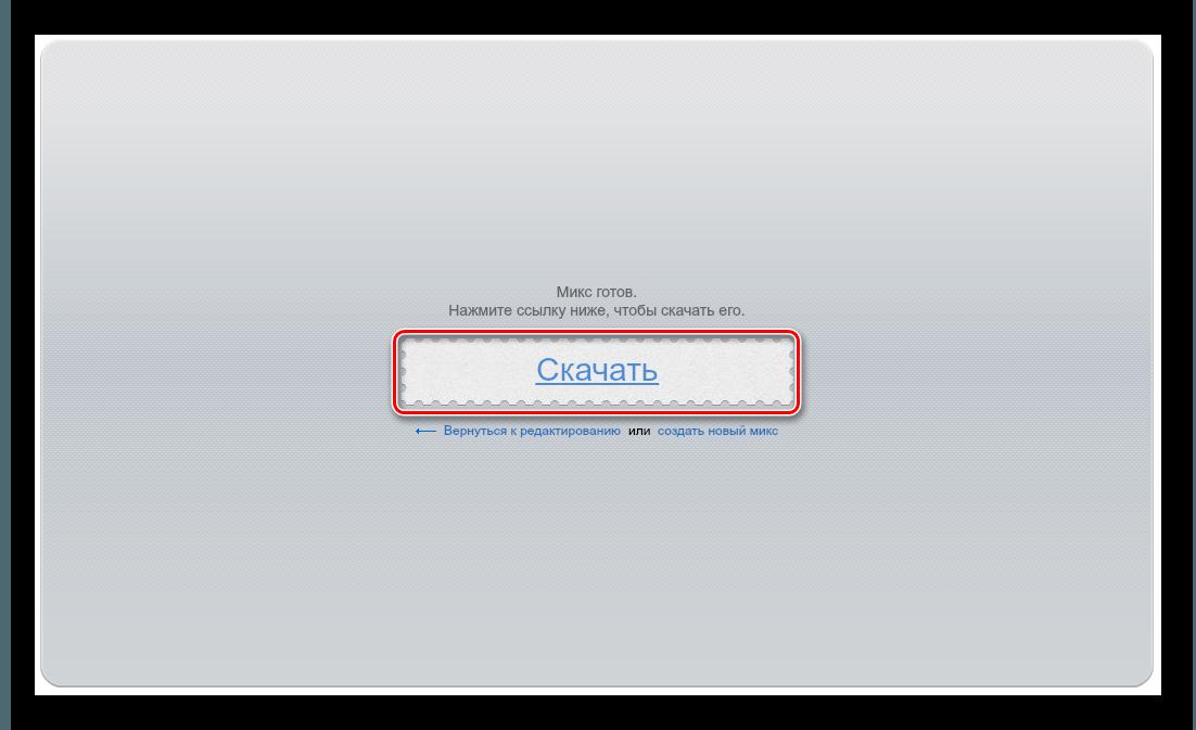 Скачивание_готового_файла