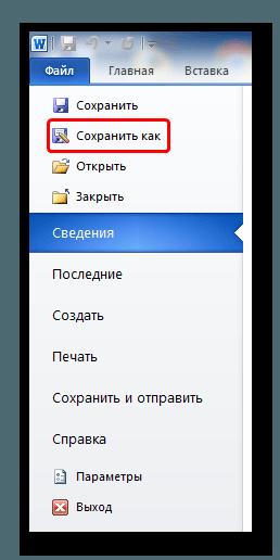 Сохранить как - метод сохранения файла в Word