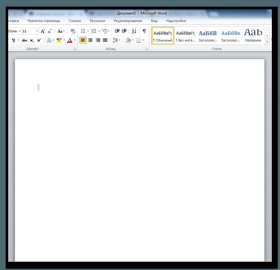 Стартовое окно Office Word