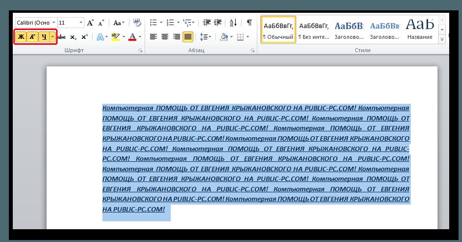 Все параметры начертания в одном в Word