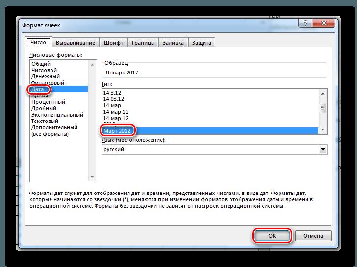 Выбор_формата_для_обозначения_месяца