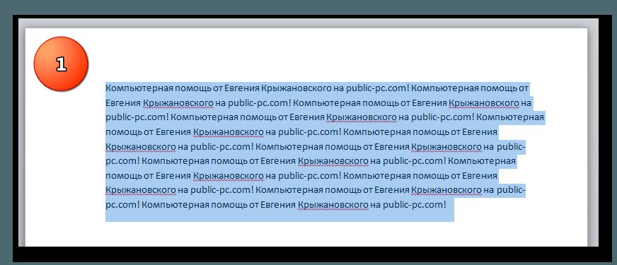 Выравнивание текста по левому краю Word