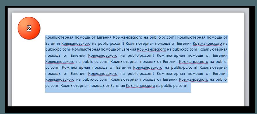 Выравнивание текста по ширине Word