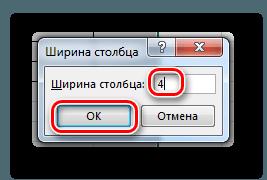 Задание_ширины_ячейки