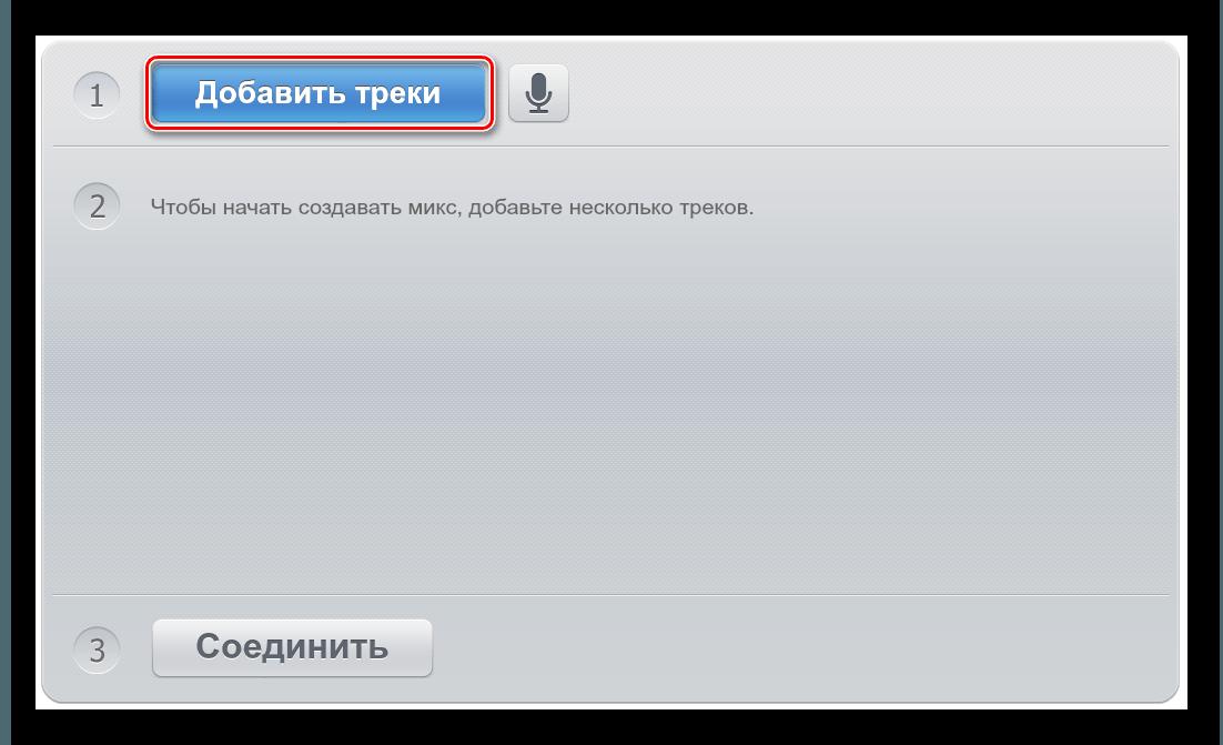 Загрузка_аудиозаписи_на_audiojoiner
