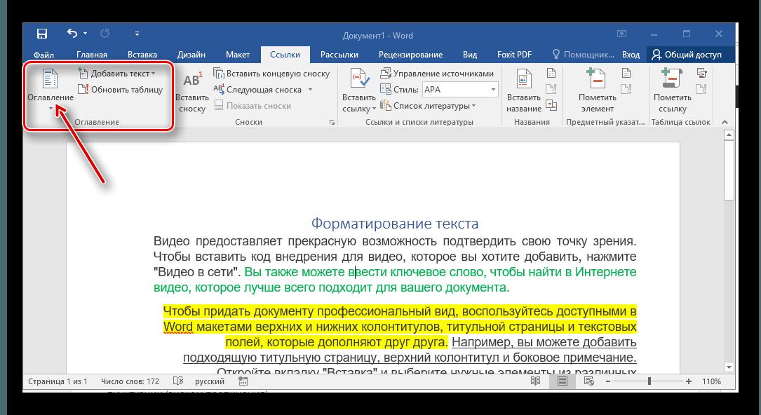 еще форматирование Word