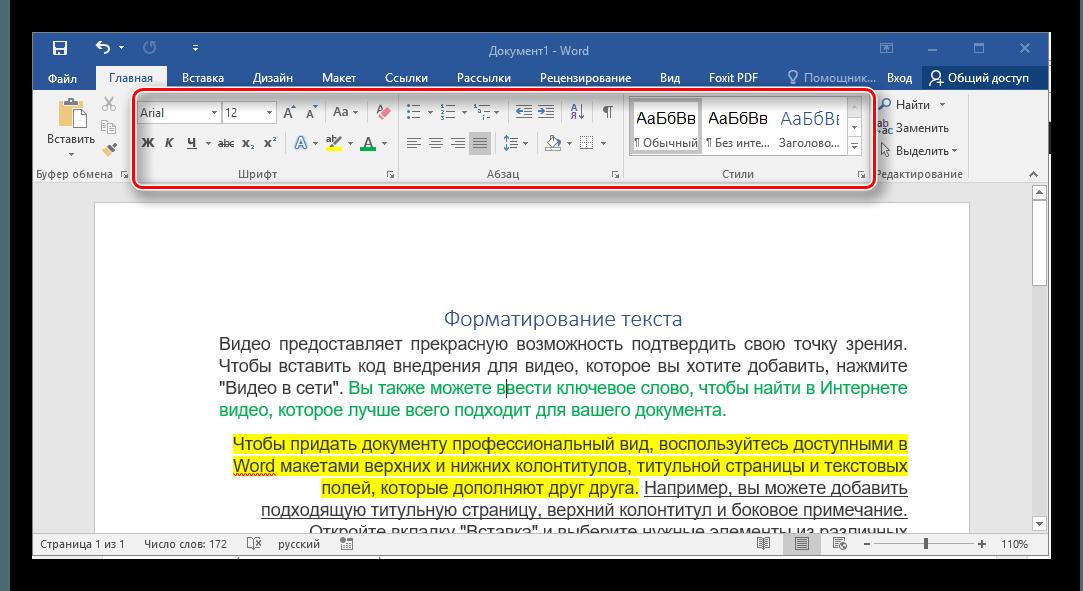 форматирование текста Word