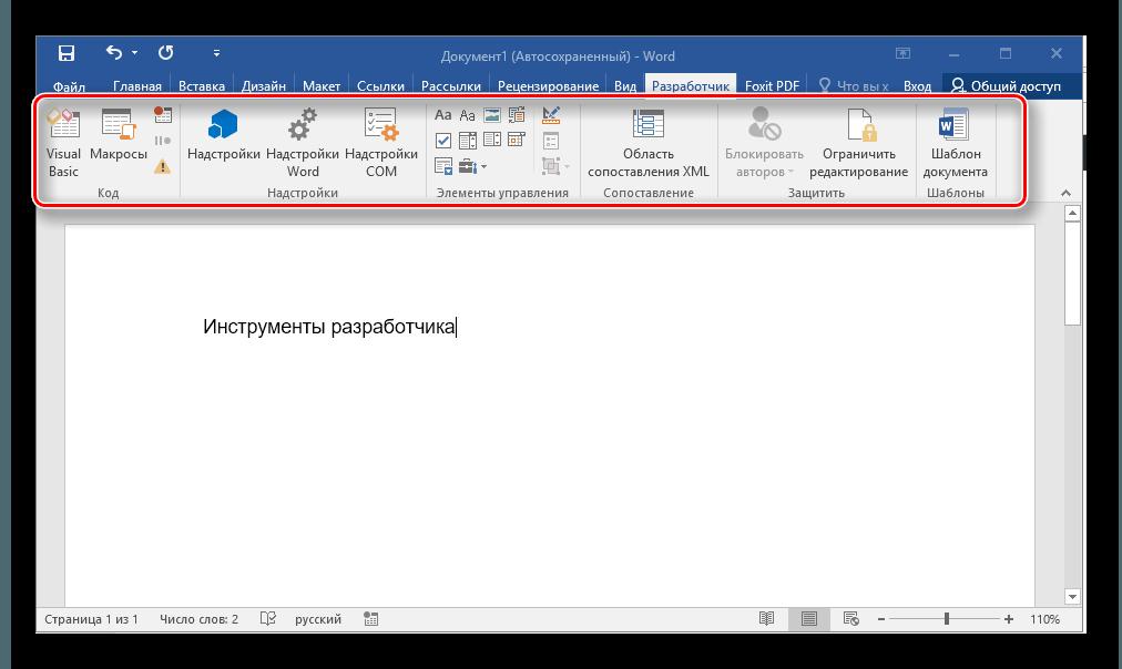 инструменты разработки Word
