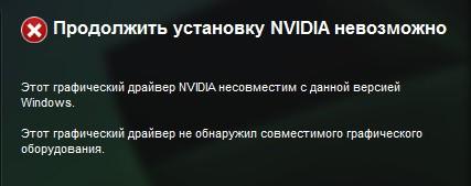 Nvidia драйвер не устанавливается