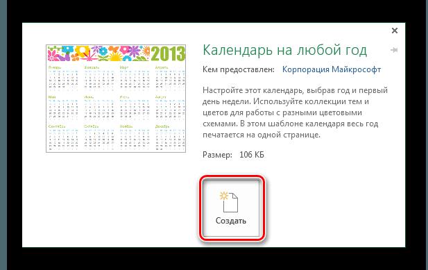 Открытие_шаблона