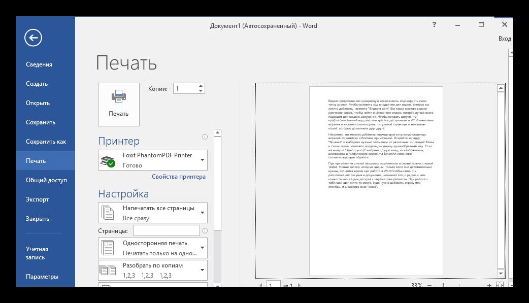 печать документов Word