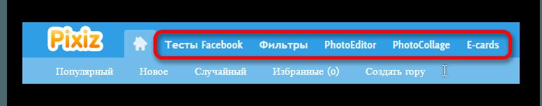 Главное меню Pixiz