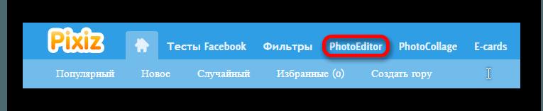 Пункт Редактор главного меню Pixiz