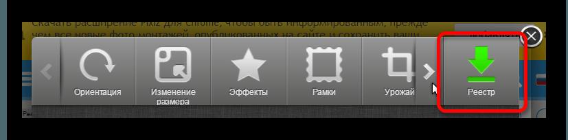 Кнопка Сохранить редактора Pixiz