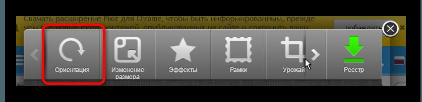 Меню Ориентация редактора Pixiz