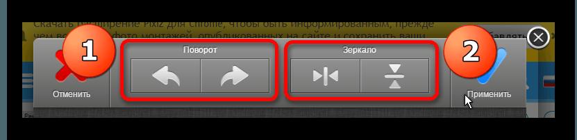 Кнопки Поворот и Зеркало редактора Pixiz